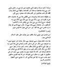 کیوں پیدا ہوا ہے - Page 6