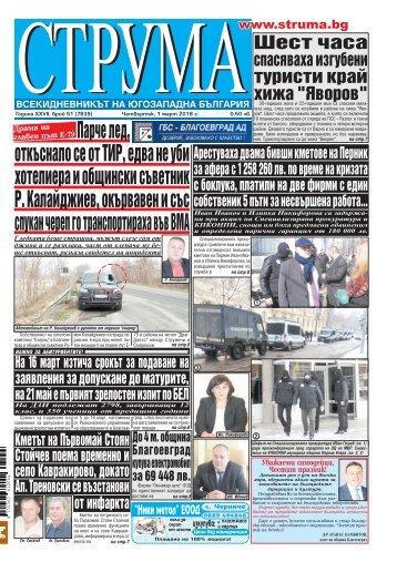 """Вестник """"Струма"""" брой 51"""
