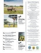 Pegas-Magazine-1 - Page 7
