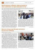 День за Днем №09-571 - Page 3