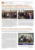 День за Днем №09-571 - Page 5