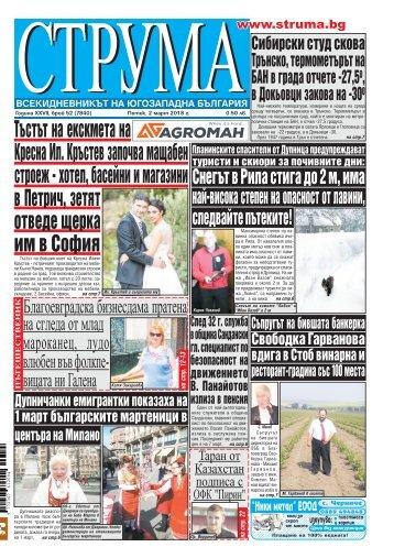 """Вестник """"Струма"""", брой 52, 2 март 2018 г., петък"""