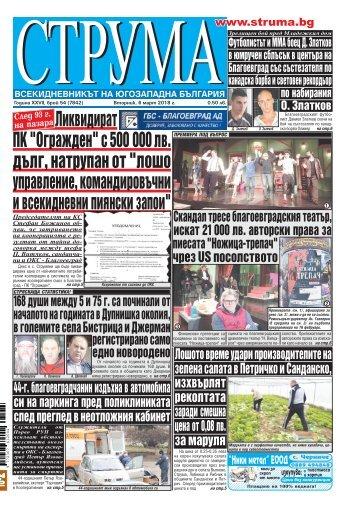 """Вестник """"Струма"""", брой 54, 6 март 2018 г., вторник"""