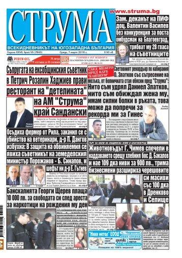 "Вестник ""Струма"", брой 55, 7 март 2018 г., сряда"