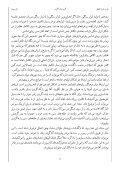 هنر و مبارزه طبقاتی - Page 7