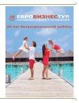 EuroBusinessTour Brochure 2017 - Page 6