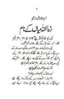 Aasaan_Khaniyan - Page 3