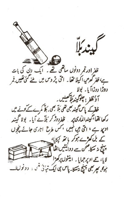 Aasaan_Khaniyan