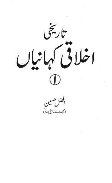 Akhlaaqi_Kahaaniyan_1