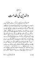 Akhlaaqi_Kahaaniyan_1 - Page 7