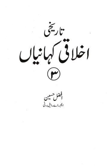 Akhlaaqi_Kahaaniyan_3