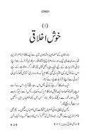 Akhlaaqi_Kahaaniyan_3 - Page 4