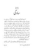 Akhlaaqi_Kahaaniyan_3 - Page 6