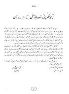 Saccha_Deen_2 - Page 4