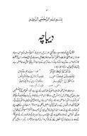 Ilme_Hadees_Ek_Taruf - Page 2