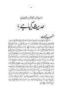 Ilme_Hadees_Ek_Taruf - Page 6