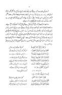 Ilme_Hadees_Ek_Taruf - Page 7