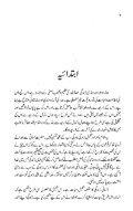Kalaame_Nabuwwath_Jild_2 - Page 5