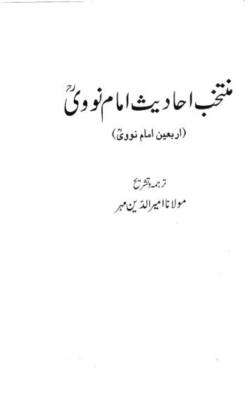 Muntakhab_Ahadees_Imam_Nawawi