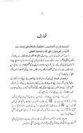 Muntakhab_Ahadees_Imam_Nawawi - Page 3