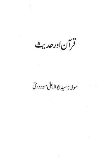 Quraan_Aur_Hadees