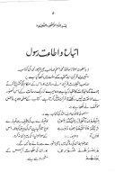 Quraan_Aur_Hadees - Page 3