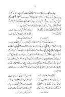 Quraan_Aur_Hadees - Page 4