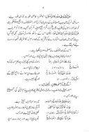 Quraan_Aur_Hadees - Page 5
