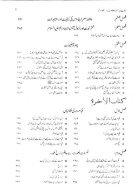 Tafheemul_Ahadees_Jild_2 - Page 4