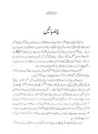 Tafheemul_Ahadees_Jild_2 - Page 6