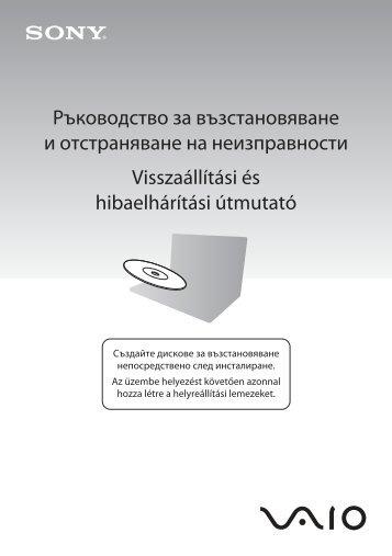 Sony VPCZ11E7E - VPCZ11E7E Guide de dépannage Bulgare