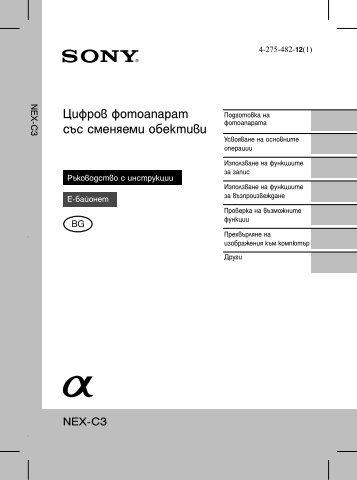 Sony NEX-C3D - NEX-C3D Consignes d'utilisation Bulgare