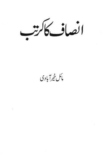 Shaheen_Series_Insaaf_Ka_Kartab