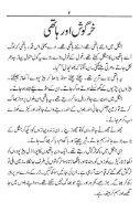 Shaheen_Series_Insaaf_Ka_Kartab - Page 2