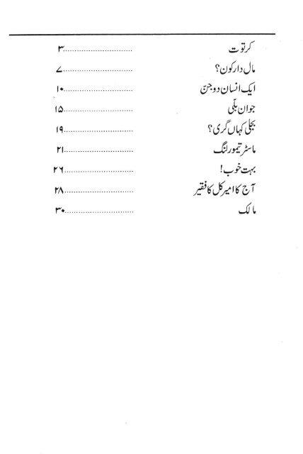 Shaheen_Series_Kartoot