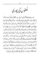 Shaheen_Series_Kashmakash - Page 3