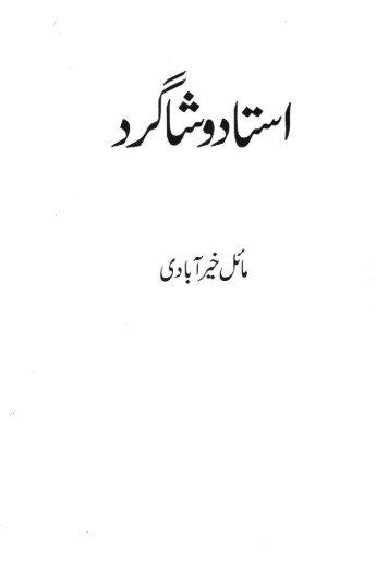 Shaheen_Series_Ustaad O Shaagirdh