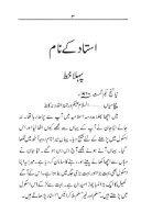 Shaheen_Series_Ustaad O Shaagirdh - Page 3