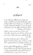 Amaanat_Ka_Booj - Page 2