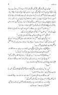 Amaanat_Ka_Booj - Page 4