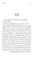 Amaanat_Ka_Booj - Page 7