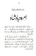 Amrood_Badesha - Page 3