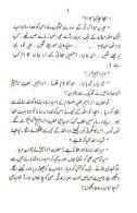 Amrood_Badesha - Page 5