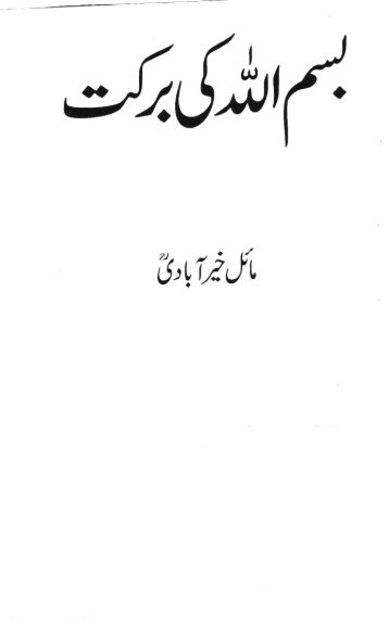 Bismillah_Ki_Barkath