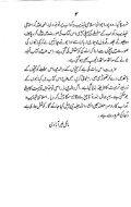 Bismillah_Ki_Barkath - Page 3