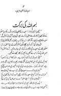 Bismillah_Ki_Barkath - Page 4