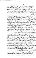 Bismillah_Ki_Barkath - Page 5