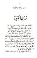 Khateeja_Tul_Kubra - Page 2
