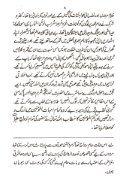 Khateeja_Tul_Kubra - Page 6