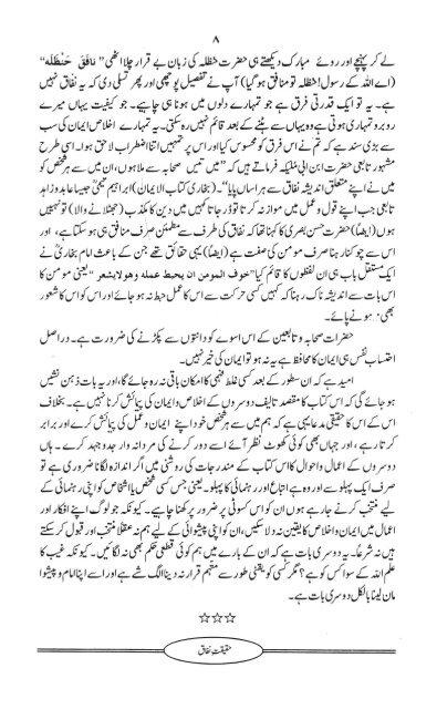 Haqiqate_Nifaq